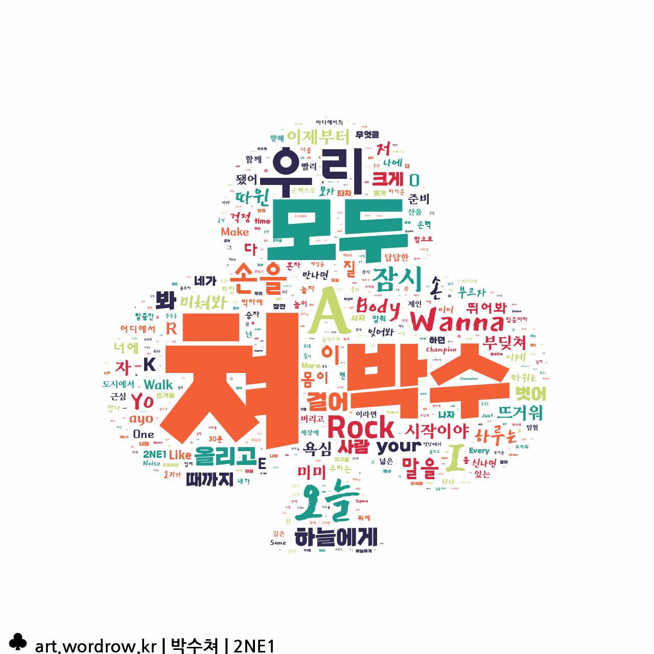 워드 아트: 박수쳐 [2NE1]-66